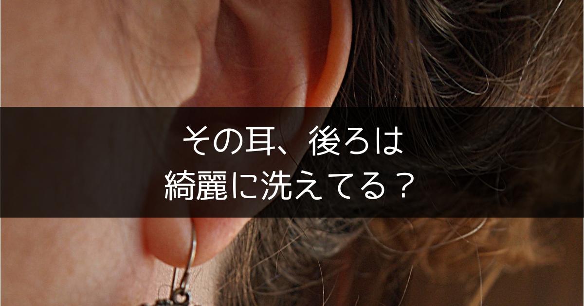 耳のお手入れしてますか