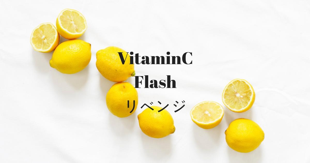 VitaminCFlash